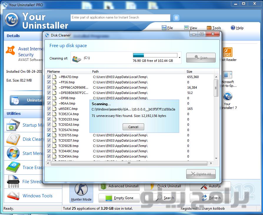 واجهة برنامج ازالة البرامج من جذورها