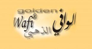 تحميل برنامج الوافي الذهبي Golden Alwafi