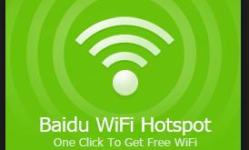 تحميل برنامج 2018 Baidu WiFi Hotspot