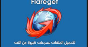تحميل برنامج flareget 2018