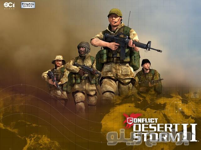 تحميل لعبة حرب العراق عاصفة الصحراء 2 conflict desert storm