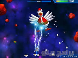 تحميل لعبة الفراخ 2 Chicken Invaders 2 2018