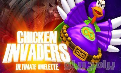 تحميل لعبة الفراخ 4 Chicken Invaders 4 2018