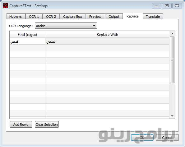 برنامج capture2text