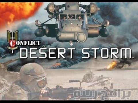 تحميل لعبة حرب العراق عاصفة الصحراء 1 conflict desert storm
