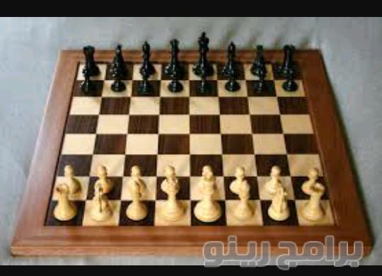 تحميل لعبة الشطرنج chess