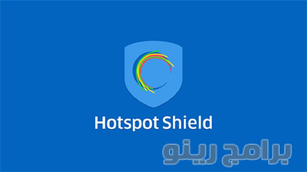 تنزيل هوت سبوت شيلد Hotspot Shield