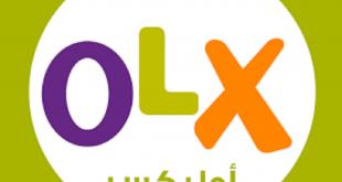 تحميل تطبيق اوليكس OLX Arabia