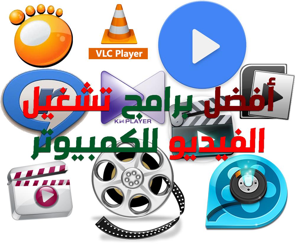افضل 10 برامج تشغيل فيديو