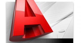 تحميل برنامج الاوتوكاد 2018 AutoCAD