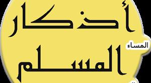تحميل تطبيق أذكار المسلم Athkar for muslims 2018
