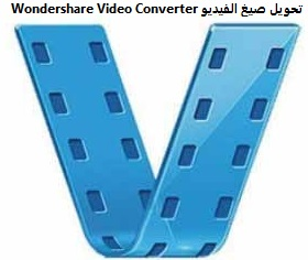 تحميل برنامج وندر شير فيديو كونفرتر