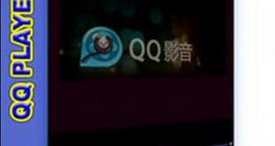 qq player 2018 مشغل الميديا الجديد