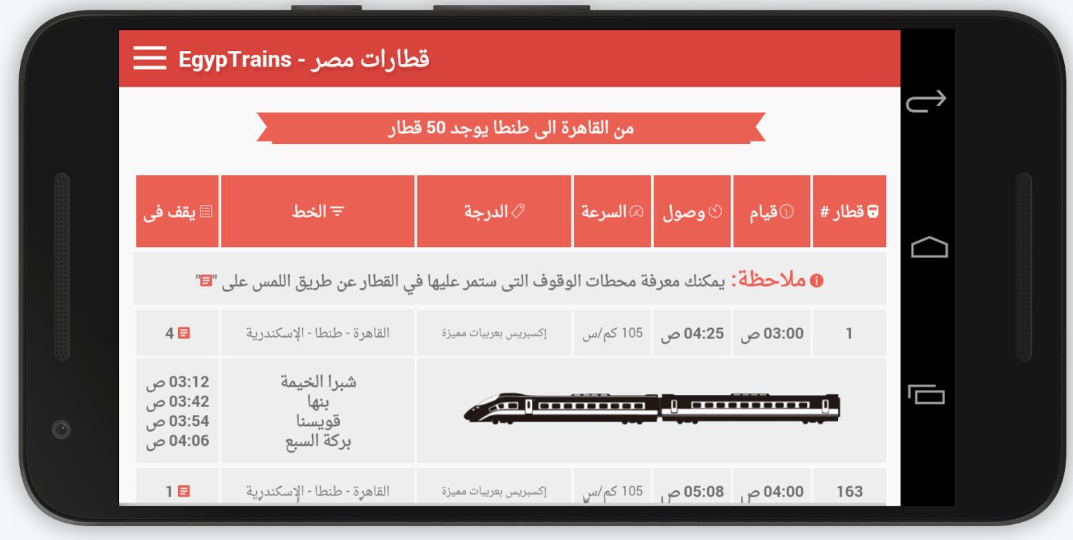 تطبيق قطارات مصر 2018