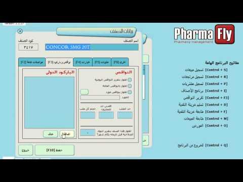 PharmaFly 2018 تحميل