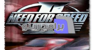 لعبة Need for Speed II القديمة